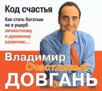 Довгань В.В. - Код счастья (на CD диске) обложка книги