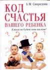 Свиридова А.М. - Код счастья вашего ребенка' обложка книги