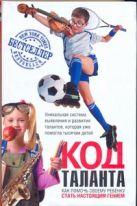 Койл Дэниел - Код таланта' обложка книги