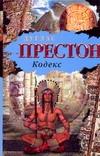 Престон Д. - Кодекс' обложка книги