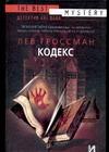 Гроссман Л. - Кодекс' обложка книги