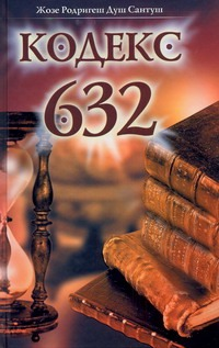 Кодекс 632 Душ Сантуш Жозе Родри