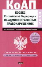Сафарова Е.Ю. - Кодекс Российской Федерации об административных правонарушениях' обложка книги