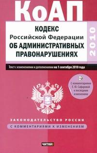 Кодекс Российской Федерации об административных правонарушениях Сафарова Е.Ю.