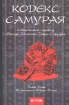 Кодекс самурая.Бусидо Сёсинсю - фото 1