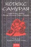 Клири Т. Кодекс самурая.Бусидо Сёсинсю издательство аст бусидо кодекс самурая