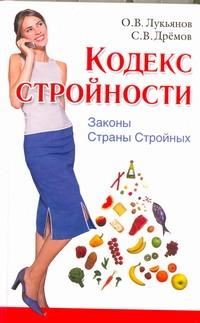Лукьянов О.В. Кодекс Стройности. Законы Страны Стройных чехонина ю фактор стройности идеальная диета