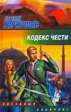 Гаркушев Евгений Кодекс чести