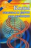 Людмила-Стефания - Коды счастья и удачи для женщин' обложка книги