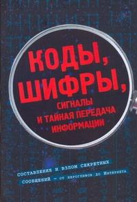 Коды, шифры, сигналы и тайная передача информации