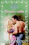 Бойл Э. - Кое-что о любви' обложка книги
