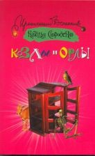 Скороденко Н.В. - Козлы и орлы' обложка книги