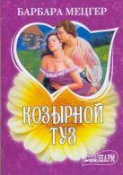 Мецгер Барбара - Козырной туз' обложка книги