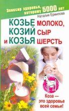 Ермилова Н - Козье молоко ,козий сыр и козья шерсть' обложка книги