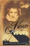 Гринхол Крис - Коко и Игорь' обложка книги