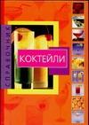 Коктейли от book24.ru