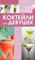 Синяк А.А. - Коктейли для девушек. 100 самых популярных' обложка книги