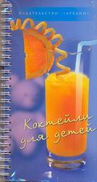 Феоктистов П. Е. - Коктейли для детей' обложка книги