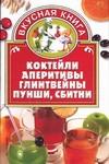 Коктейли, аперитивы, глинтвейны, пунши, сбитни Никифоров Р.П.