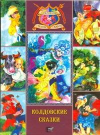 Колдовские сказки