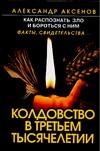 Колдовство в третьем тысячелетии Аксенов А.П.