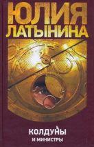 Латынина Ю.Л. - Колдуны и министры' обложка книги