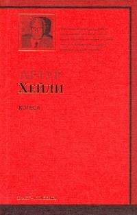 Хейли А. - Колеса обложка книги