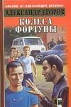 Егоров А. - Колеса фортуны' обложка книги