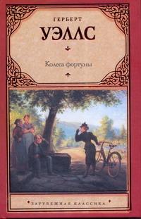Уэллс Г. - Колеса фортуны обложка книги