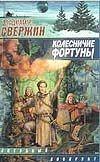 Свержин В. - Колесничие Фортуны обложка книги