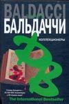 Коллекционеры Бальдаччи Д.