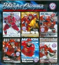 Коллекционные карточки Звезды хоккея 1