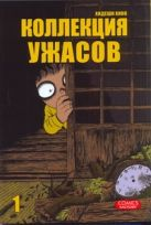 Хино Хидеши - Коллекция ужасов. Т. 1' обложка книги