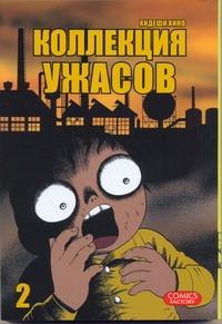 Коллекция ужасов. Т. 2 Хино Хидеши