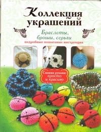 Романовская М.Л. - Коллекция украшений: браслеты, броши, серьги обложка книги