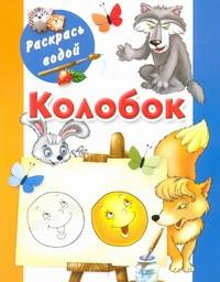 Колобок Двинина Л.В.