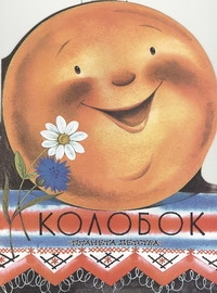 Колобок Ушинский К.Д.