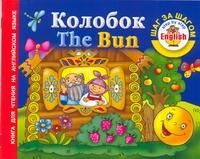 Колобок= The Bun