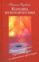 Радовская Н.В. - Колодец, из которого пил' обложка книги