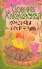 Хмелевская И. - Колодцы предков' обложка книги