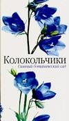Халипова Г. И. - Колокольчики' обложка книги