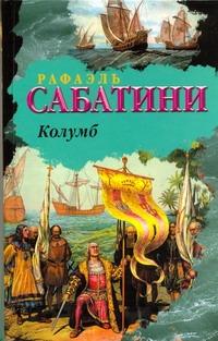 Колумб Сабатини Р.