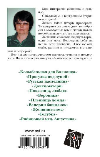 Колыбельная для Волчонка Знаменская А.