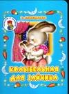 Александрова О.А. - Колыбельная для зайчика' обложка книги