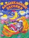 Чукавина И.А. - Колыбельные песенки для малышей' обложка книги