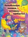 Чукавина И.А. - Колыбельные песенки, потешки, прибаутки' обложка книги