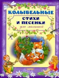 Колыбельные стихи и песенки для малышей Реброва Н.