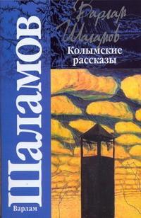 Колымские рассказы. Левый берег Шаламов В.Т.