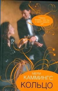 Каммингс Мери - Кольцо обложка книги