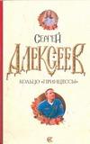 """Кольцо """"принцессы"""" Алексеев С.Т."""